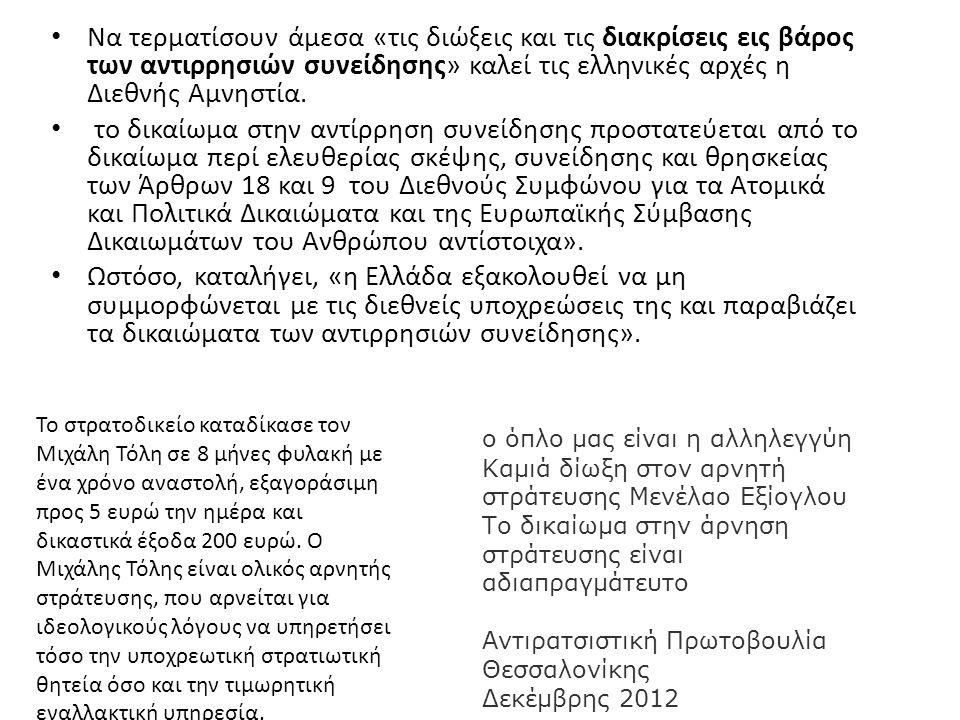 Να τερματίσουν άμεσα «τις διώξεις και τις διακρίσεις εις βάρος των αντιρρησιών συνείδησης» καλεί τις ελληνικές αρχές η Διεθνής Αμνηστία.