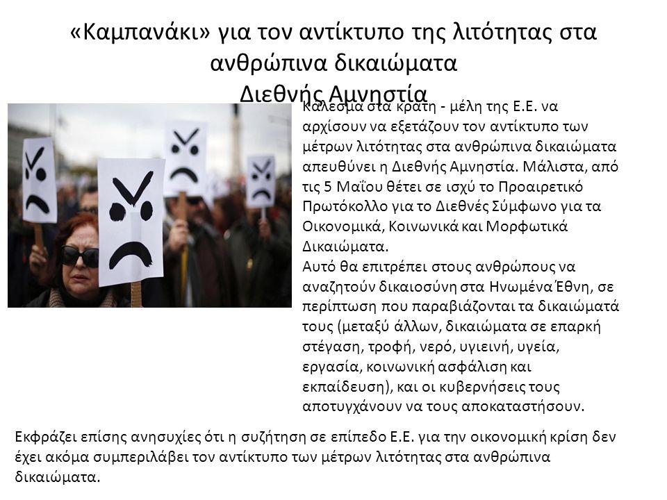 «Καμπανάκι» για τον αντίκτυπο της λιτότητας στα ανθρώπινα δικαιώματα Διεθνής Αμνηστία Κάλεσμα στα κράτη - μέλη της Ε.Ε.