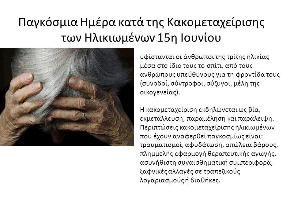 Παγκόσμια Ημέρα κατά της Κακομεταχείρισης των Ηλικιωμένων 15η Ιουνίου υφίστανται οι άνθρωποι της τρίτης ηλικίας μέσα στο ίδιο τους το σπίτι, από τους ανθρώπους υπεύθυνους για τη φροντίδα τους (συνοδοί, σύντροφοι, σύζυγοι, μέλη της οικογενείας).