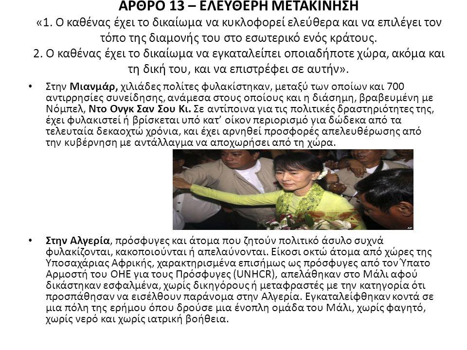 ΑΡΘΡΟ 13 – ΕΛΕΥΘΕΡΗ ΜΕΤΑΚΙΝΗΣΗ «1.