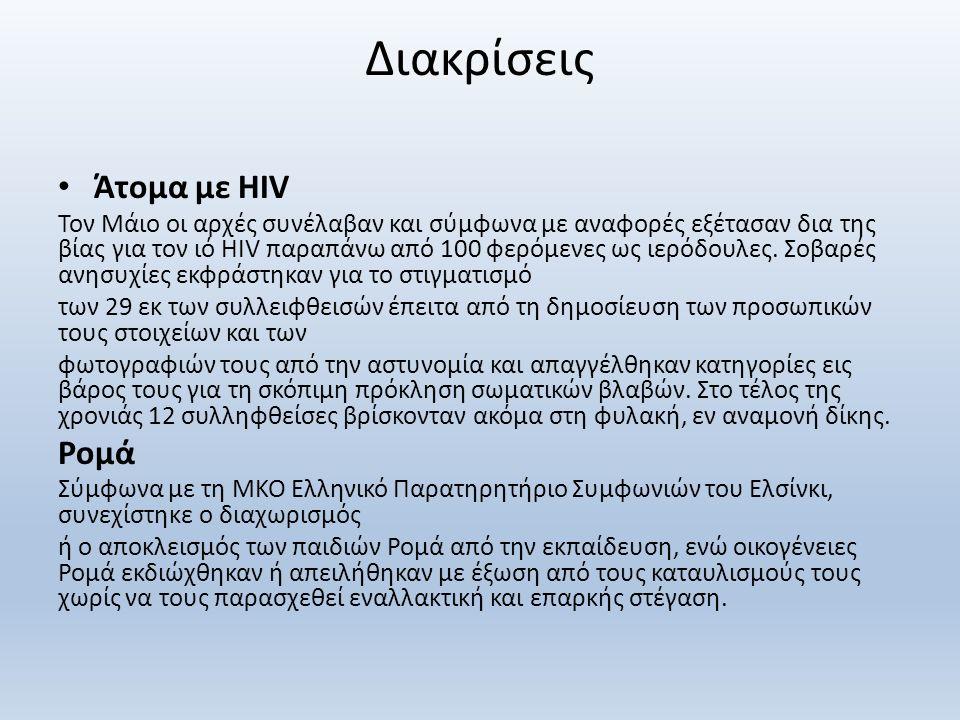Διακρίσεις Άτομα με ΗΙV Τον Μάιο οι αρχές συνέλαβαν και σύμφωνα με αναφορές εξέτασαν δια της βίας για τον ιό HIV παραπάνω από 100 φερόμενες ως ιερόδουλες.
