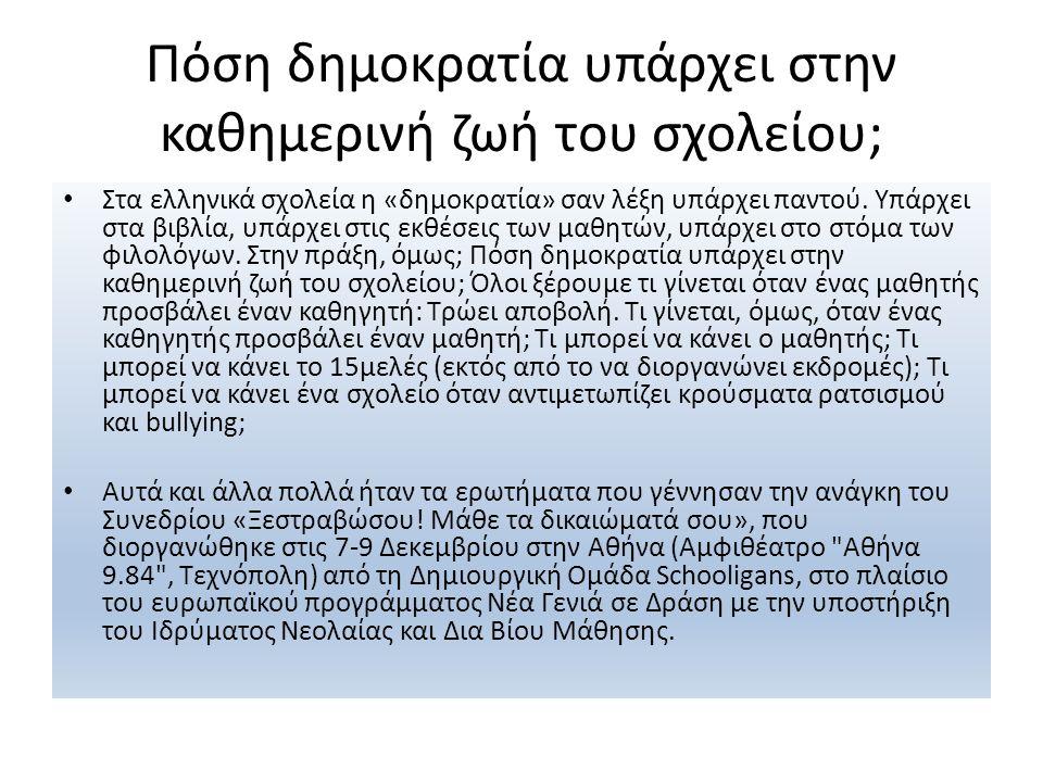 Πόση δημοκρατία υπάρχει στην καθημερινή ζωή του σχολείου; Στα ελληνικά σχολεία η «δημοκρατία» σαν λέξη υπάρχει παντού.