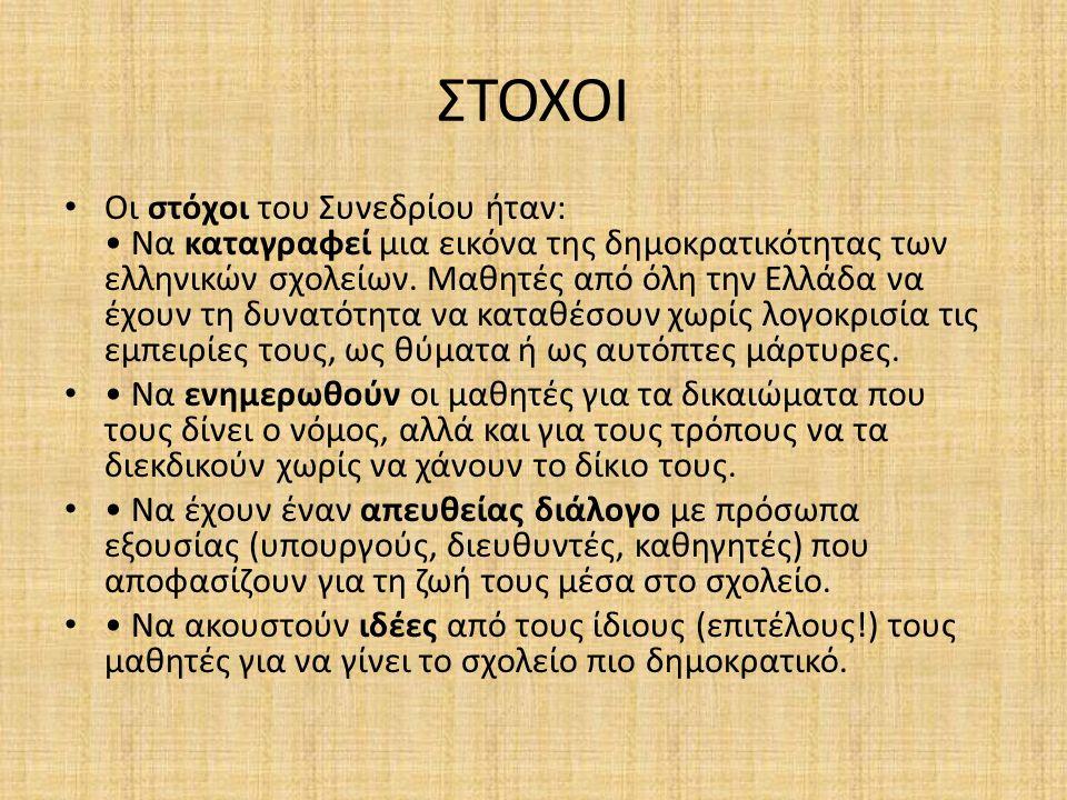 ΣΤΟΧΟΙ Οι στόχοι του Συνεδρίου ήταν: Να καταγραφεί μια εικόνα της δημοκρατικότητας των ελληνικών σχολείων.
