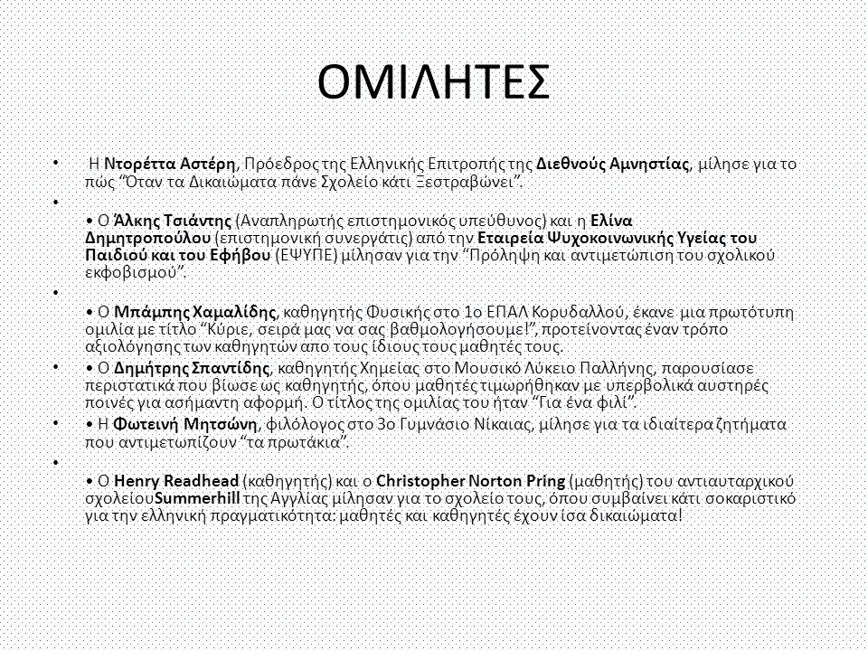 ΟΜΙΛΗΤΕΣ Η Ντορέττα Αστέρη, Πρόεδρος της Ελληνικής Επιτροπής της Διεθνούς Αμνηστίας, μίλησε για το πώς Όταν τα Δικαιώματα πάνε Σχολείο κάτι Ξεστραβώνει .