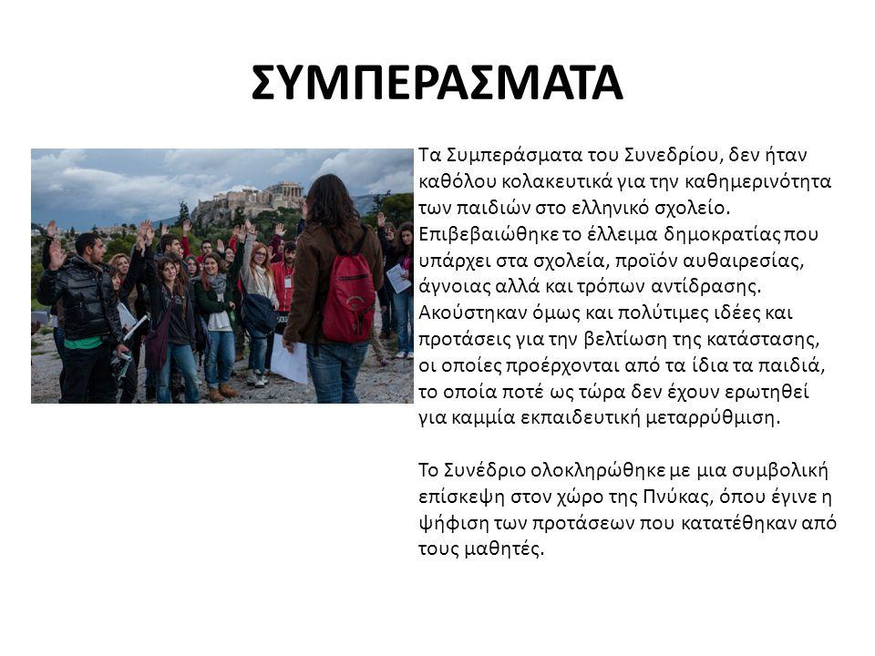 ΣΥΜΠΕΡΑΣΜΑΤΑ Τα Συμπεράσματα του Συνεδρίου, δεν ήταν καθόλου κολακευτικά για την καθημερινότητα των παιδιών στο ελληνικό σχολείο.
