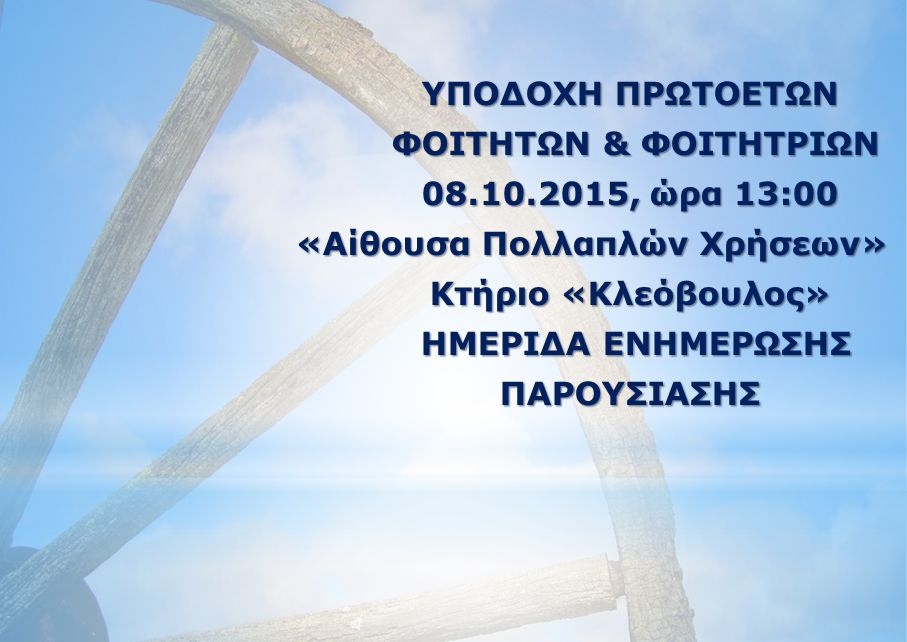 Μήνυμα του Πρύτανη του Πανεπιστημίου Αιγαίου Αγαπητές φοιτήτριες, αγαπητοί φοιτητές μας, Το Πανεπιστήμιο Αιγαίου σας καλωσορίζει στην ακαδημαϊκή οικογένειά του.