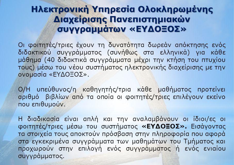 Ηλεκτρονική Υπηρεσία Ολοκληρωμένης Διαχείρισης Πανεπιστημιακών συγγραμμάτων «ΕΥΔΟΞΟΣ» Οι φοιτητές/τριες έχουν τη δυνατότητα δωρεάν απόκτησης ενός διδακτικού συγγράμματος (συνήθως στα ελληνικά) για κάθε μάθημα (40 διδακτικά συγγράμματα μέχρι την κτήση του πτυχίου τους) μέσω του νέου συστήματος ηλεκτρονικής διαχείρισης με την ονομασία «ΕΥΔΟΞΟΣ».