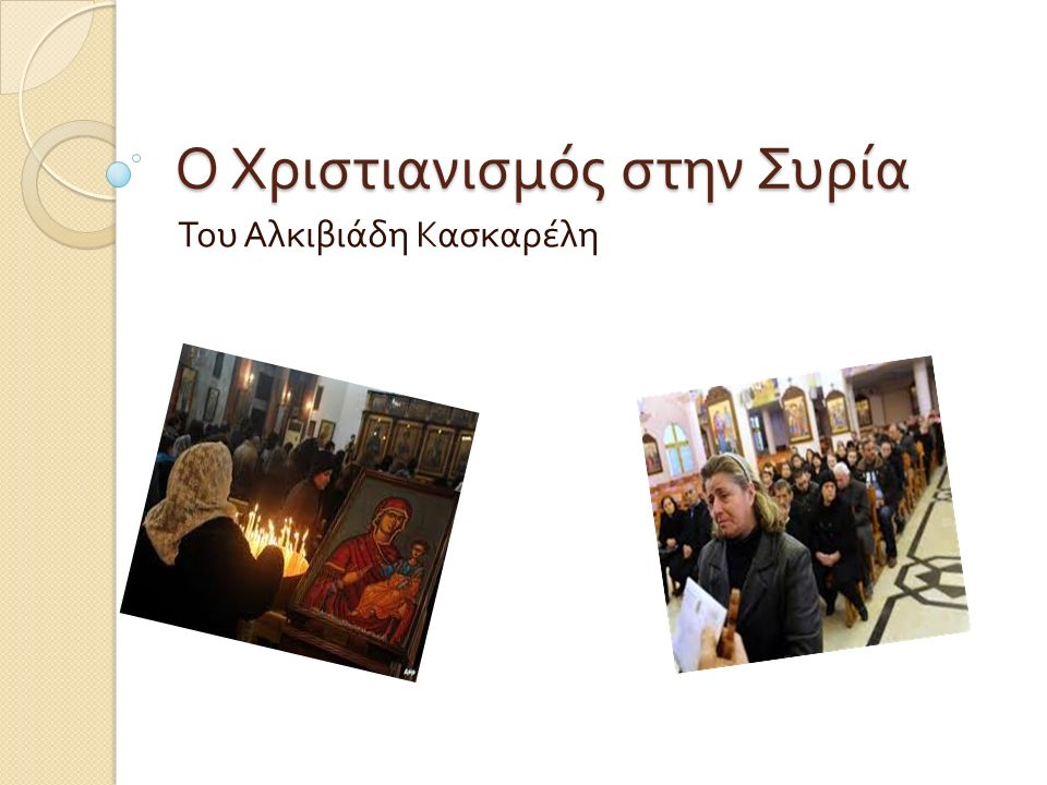 Αντίστοιχη ερώτηση του Βιβλίου : Βιβλίο, σελ.28, ασκ.4 Λέξεις κλειδιά : Ναός του Αποστόλου Παύλου στην Δαμασκό, Πατριαρχείο Αντιοχείας,18% Χριστιανοί