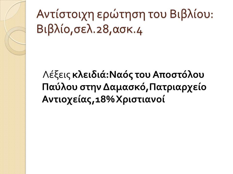 Εκκλησία της Αντιοχείας Ιδρύθηκε το 34 μ.Χ. από τους Αποστόλους Πέτρο, Παύλο και Βαρνάβα.