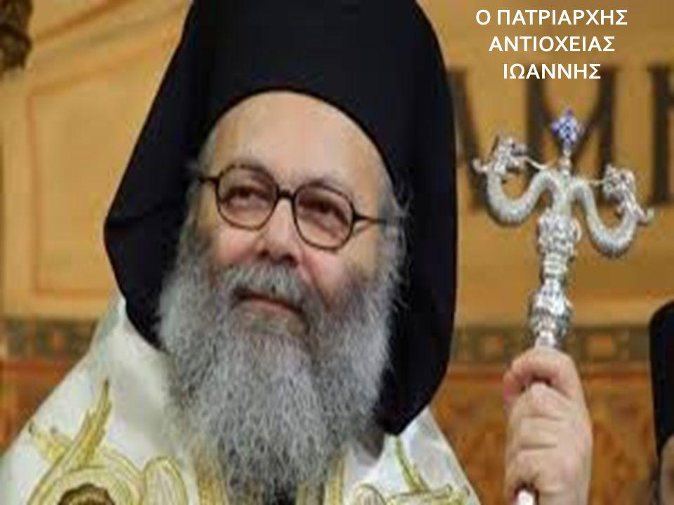 Ο ΠΑΤΡΙΑΡΧΗΣ ΑΝΤΙΟΧΕΙΑΣ ΙΩΑΝΝΗΣ