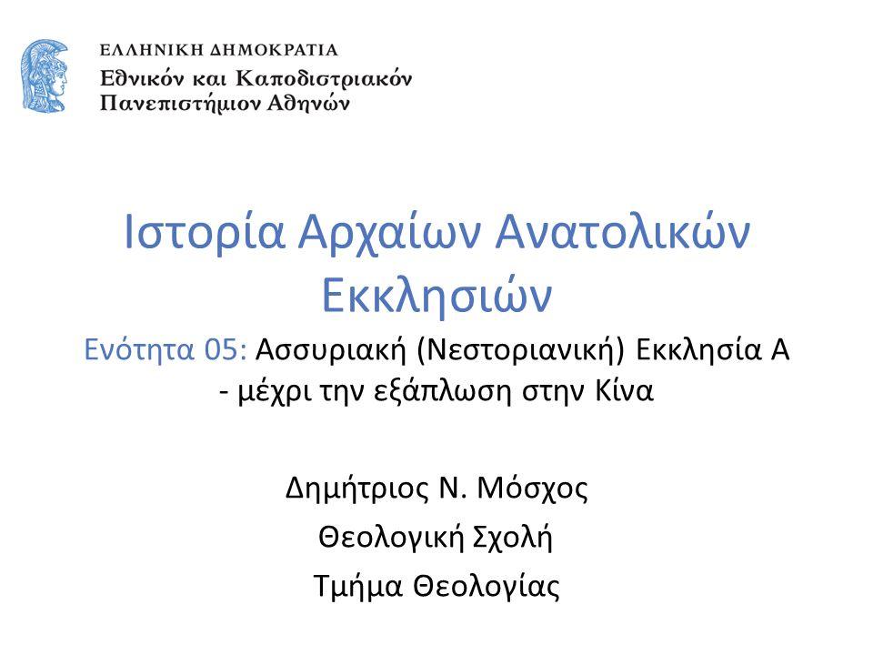 Ιστορία Αρχαίων Ανατολικών Εκκλησιών Ενότητα 05: Ασσυριακή (Νεστοριανική) Εκκλησία Α - μέχρι την εξάπλωση στην Κίνα Δημήτριος Ν.