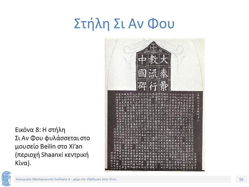 16 Ασσυριακή (Νεστοριανική) Εκκλησία Α - μέχρι την εξάπλωση στην Κίνα.