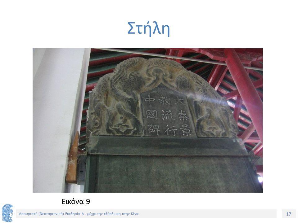 17 Ασσυριακή (Νεστοριανική) Εκκλησία Α - μέχρι την εξάπλωση στην Κίνα. Εικόνα 9 Στήλη
