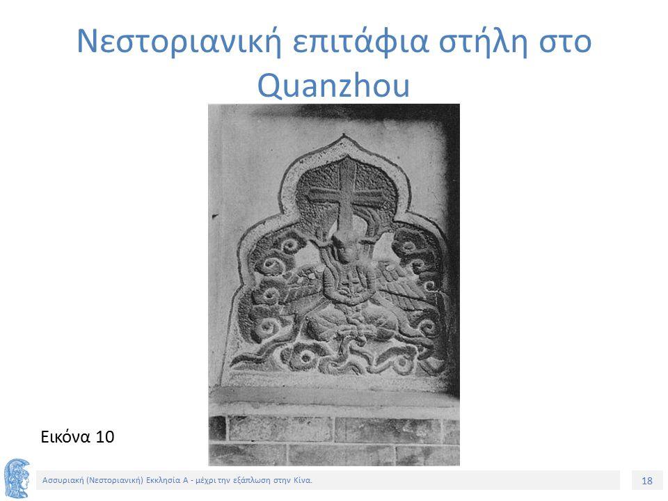 18 Ασσυριακή (Νεστοριανική) Εκκλησία Α - μέχρι την εξάπλωση στην Κίνα.