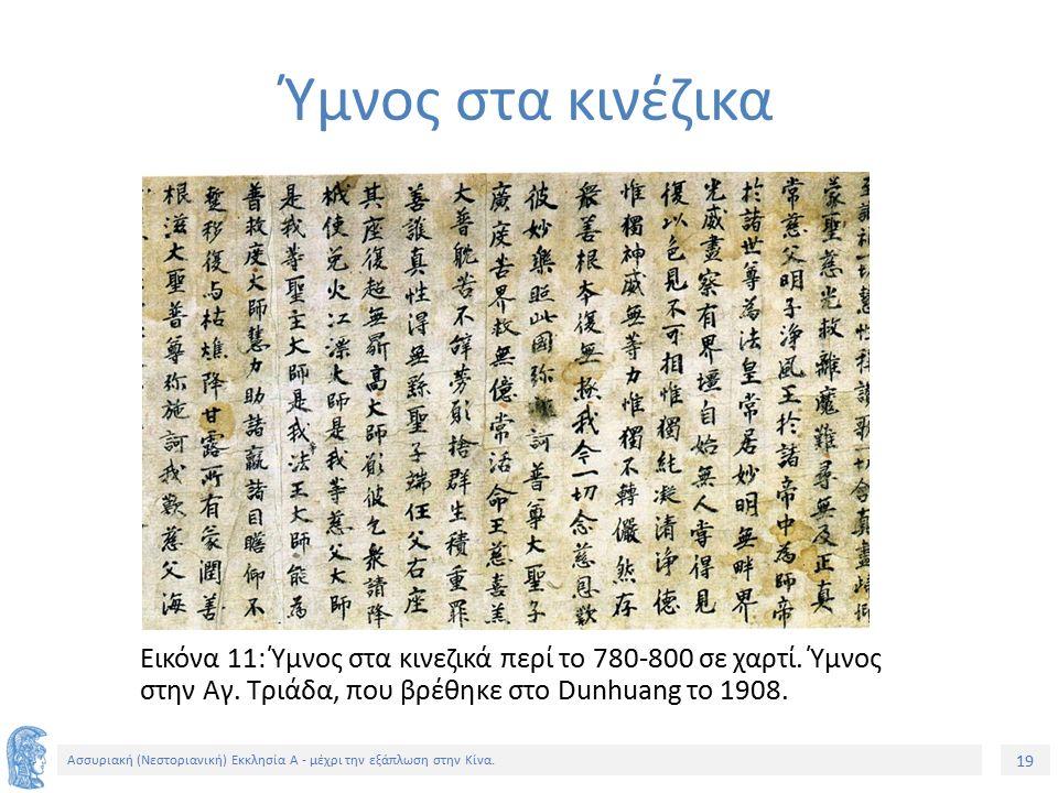 19 Ασσυριακή (Νεστοριανική) Εκκλησία Α - μέχρι την εξάπλωση στην Κίνα.