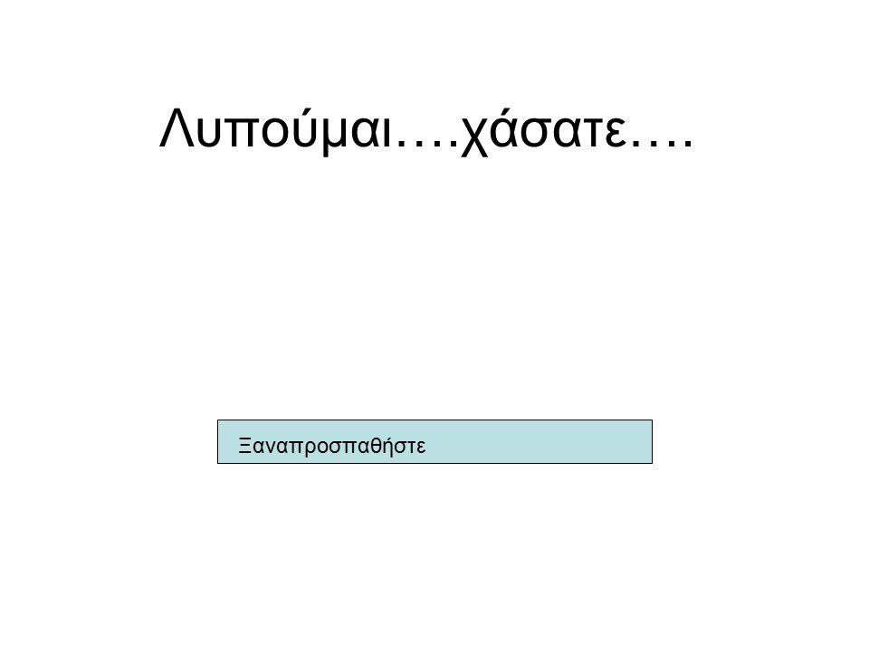 Ο Μ. Αλέξανδρος έζησε α.343-420 β.334-326 γ.356-323 δ.339-320 Α Λάθος Β Λάθος Γ Σωστό Δ Λάθος