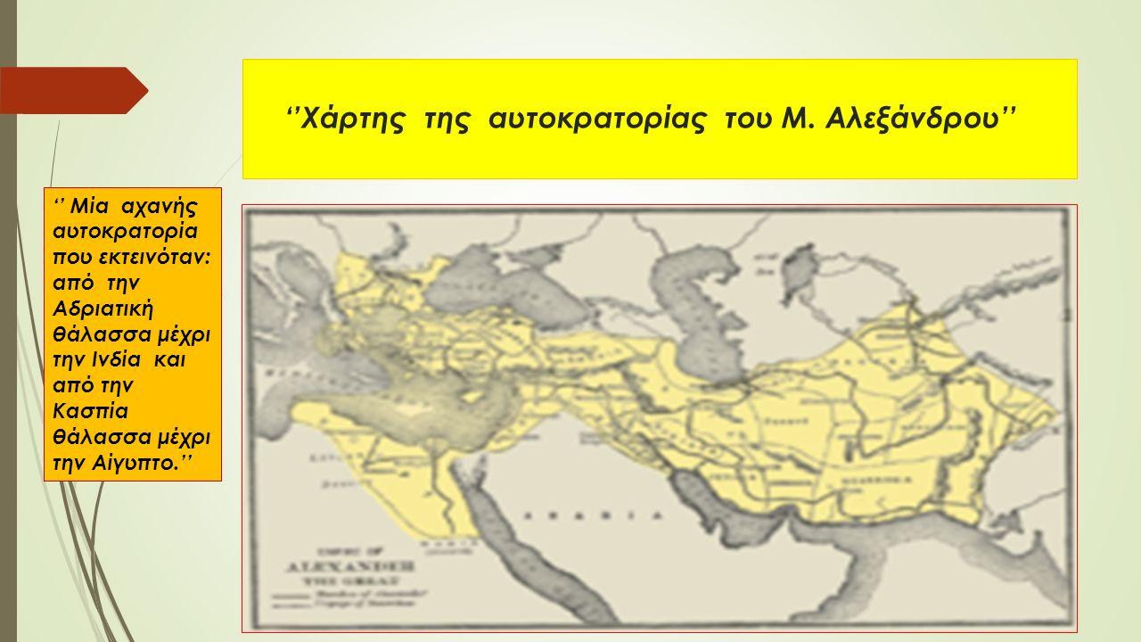 ''Χάρτης της αυτοκρατορίας του Μ.