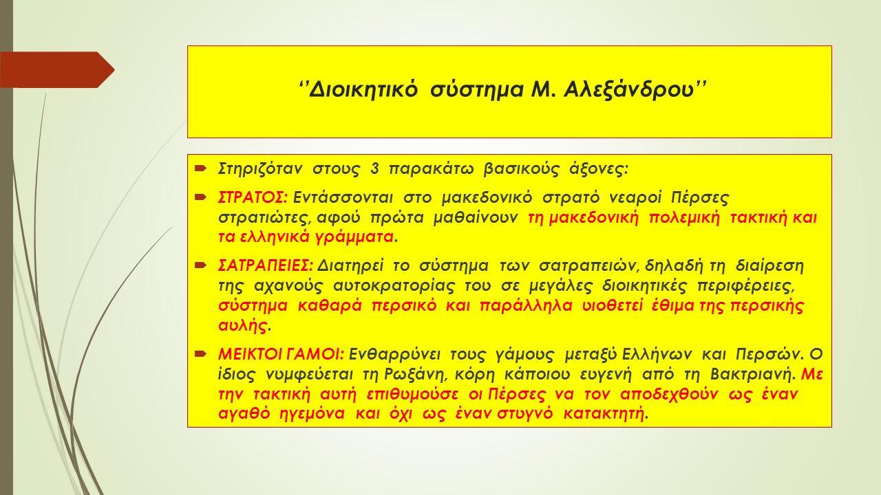 ''Διοικητικό σύστημα Μ.