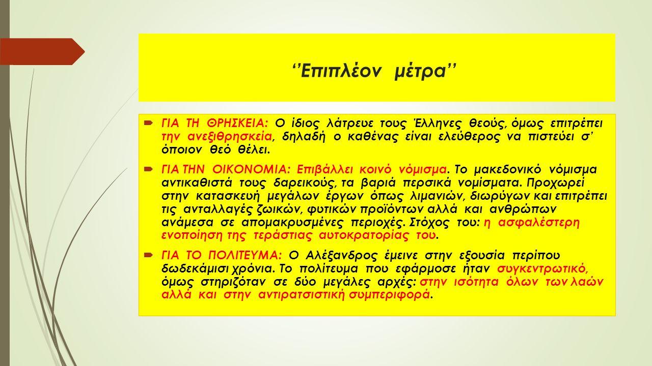 ''Επιπλέον μέτρα''  ΓΙΑ ΤΗ ΘΡΗΣΚΕΙΑ: Ο ίδιος λάτρευε τους Έλληνες θεούς, όμως επιτρέπει την ανεξιθρησκεία, δηλαδή ο καθένας είναι ελεύθερος να πιστεύει σ' όποιον θεό θέλει.