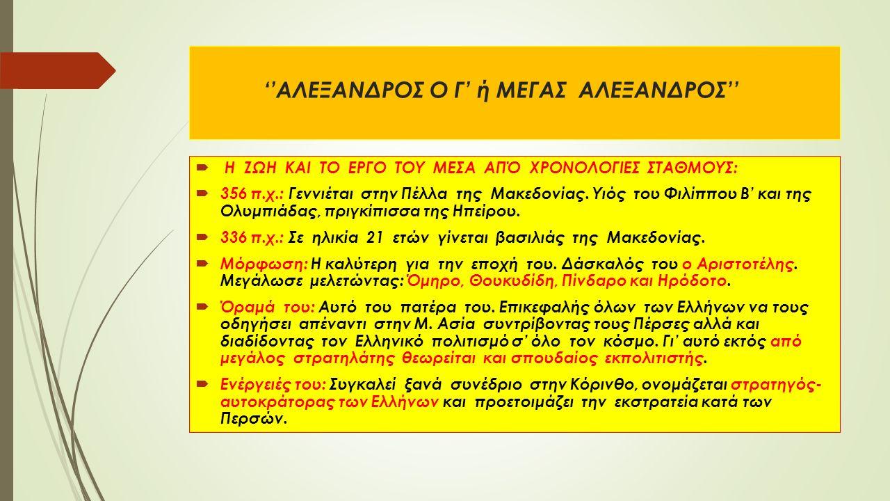 ''ΑΛΕΞΑΝΔΡΟΣ Ο Γ' ή ΜΕΓΑΣ ΑΛΕΞΑΝΔΡΟΣ''  Η ΖΩΗ ΚΑΙ ΤΟ ΕΡΓΟ ΤΟΥ ΜΕΣΑ ΑΠΌ ΧΡΟΝΟΛΟΓΙΕΣ ΣΤΑΘΜΟΥΣ:  356 π.χ.: Γεννιέται στην Πέλλα της Μακεδονίας.