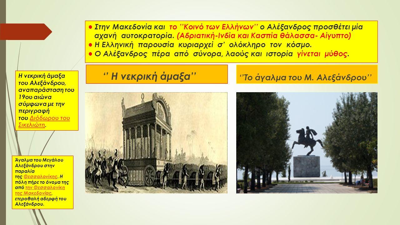● Στην Μακεδονία και το ''Κοινό των Ελλήνων'' ο Αλέξανδρος προσθέτει μία αχανή αυτοκρατορία.