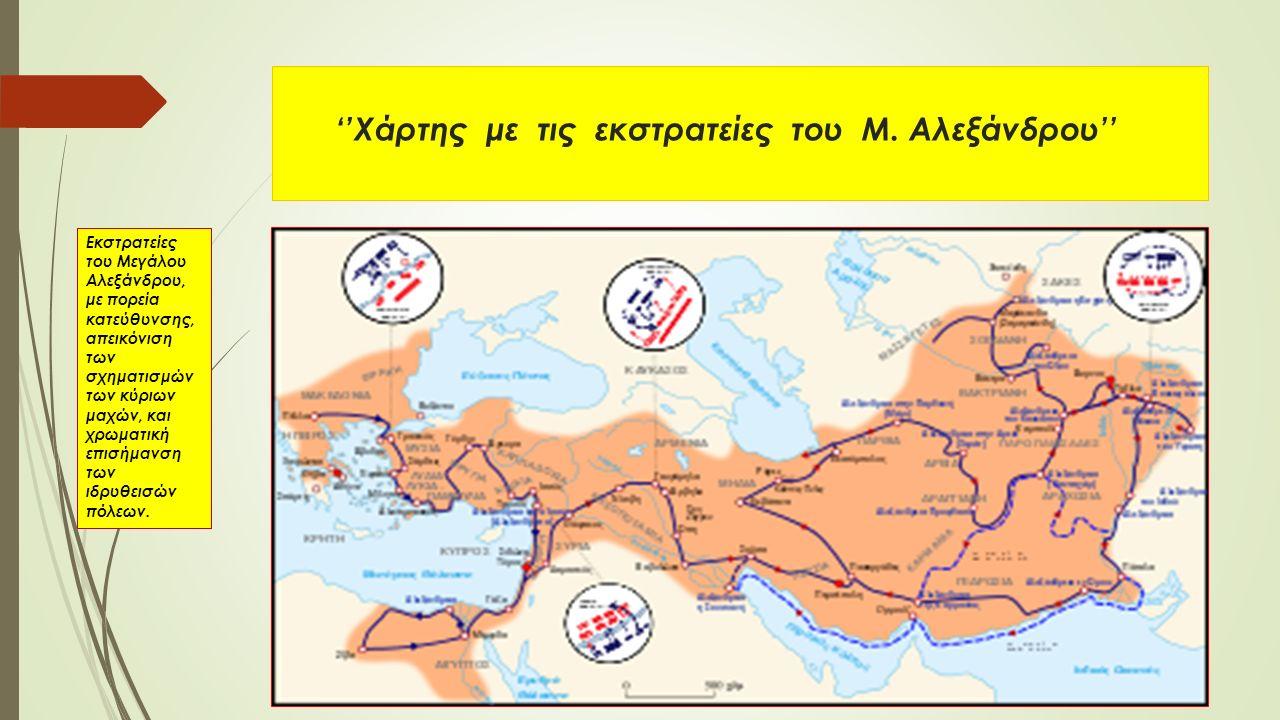 ''Χάρτης με τις εκστρατείες του Μ.