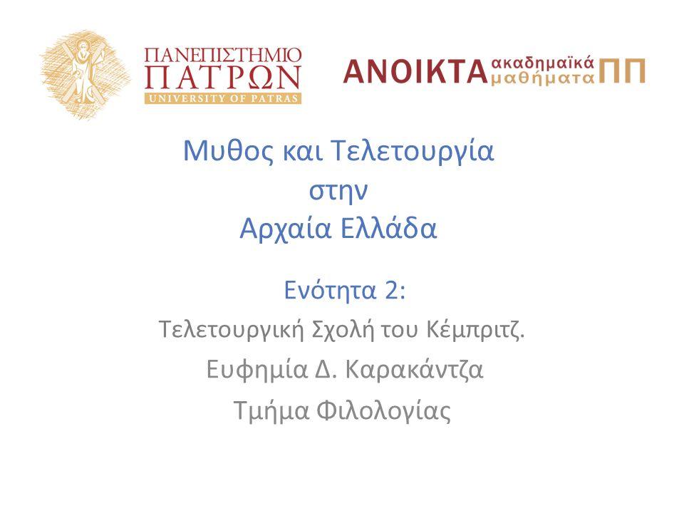 Μυθος και Τελετουργία στην Αρχαία Ελλάδα Ενότητα 2: Τελετουργική Σχολή του Κέμπριτζ.