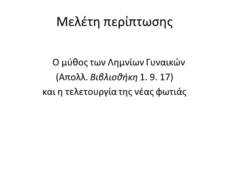 Μελέτη περίπτωσης Ο μύθος των Λημνίων Γυναικών (Απολλ.