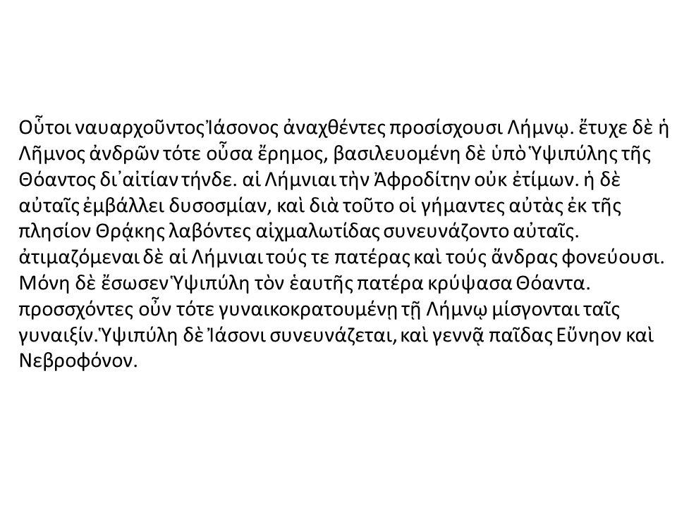 Οὗτοι ναυαρχοῦντος Ἰάσονος ἀναχθέντες προσίσχουσι Λήμνῳ.