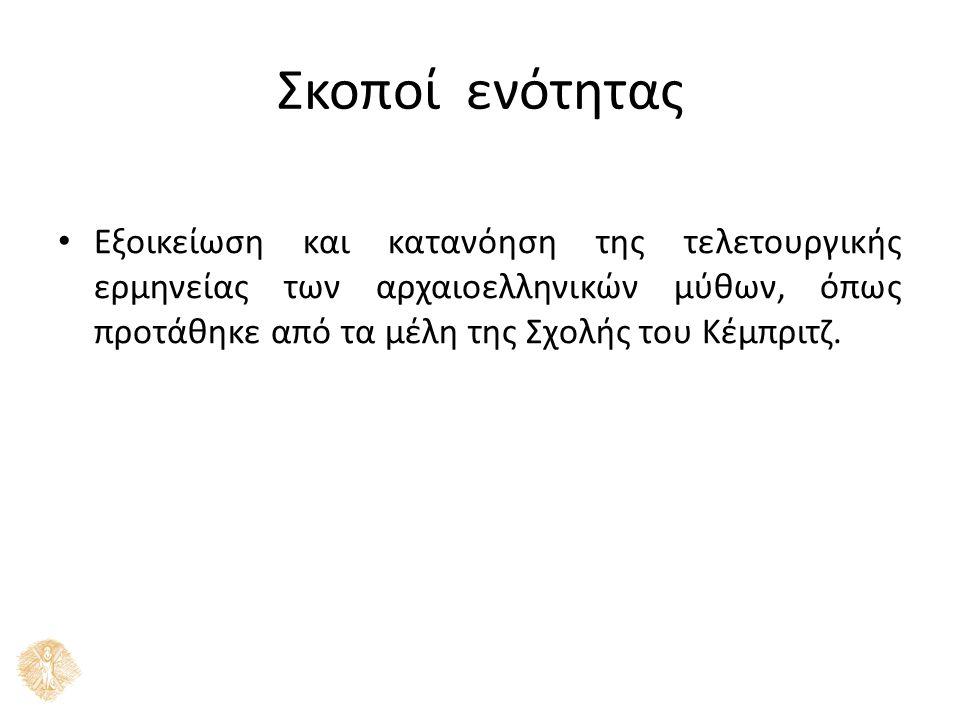 Σκοποί ενότητας Εξοικείωση και κατανόηση της τελετουργικής ερµηνείας των αρχαιοελληνικών µύθων, όπως προτάθηκε από τα µέλη της Σχολής του Κέµπριτζ.