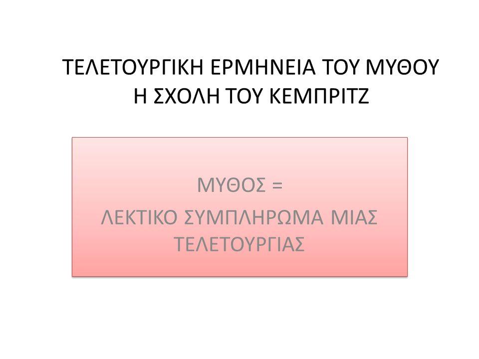 ΤΕΛΕΤΟΥΡΓΙΚΗ ΕΡΜΗΝΕΙΑ ΤΟΥ ΜΥΘΟΥ Η ΣΧΟΛΗ ΤΟΥ ΚΕΜΠΡΙΤΖ ΜΥΘΟΣ = ΛΕΚΤΙΚΟ ΣΥΜΠΛΗΡΩΜΑ ΜΙΑΣ ΤΕΛΕΤΟΥΡΓΙΑΣ ΜΥΘΟΣ = ΛΕΚΤΙΚΟ ΣΥΜΠΛΗΡΩΜΑ ΜΙΑΣ ΤΕΛΕΤΟΥΡΓΙΑΣ