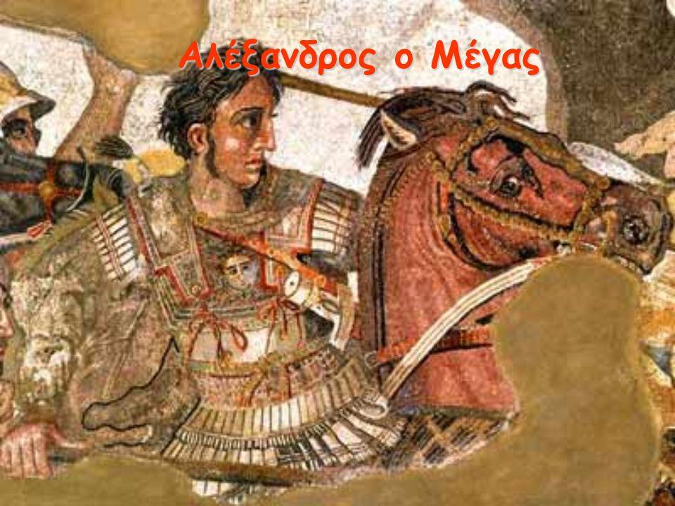 Αλέξανδρος ο Μέγας ή Αλέξανδρος Γ ο Μακεδών, Βασιλεύς Μακεδόνων, Ηγεμών (Στρατηγός Αυτοκράτωρ) της Πανελλήνιας Συμμαχίας κατά της Περσικής αυτοκρατορίας, διάδοχος των Φαραώ της Αιγύπτου, Κύριος της Ασίας και βορειοδυτικής Ινδίας, οι κατακτήσεις του οποίου αποτέλεσαν τον θεμέλιο λίθο των βασιλείων των Διαδόχων του.
