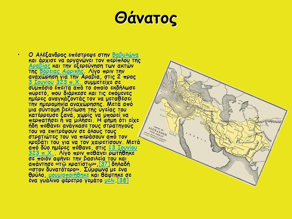 Θάνατος Ο Αλέξανδρος επέστρεψε στην Βαβυλώνα και άρχισε να οργανώνει τον περίπλου της Αραβίας και την εξερεύνηση των ακτών της Βόρειας Αφρικής.