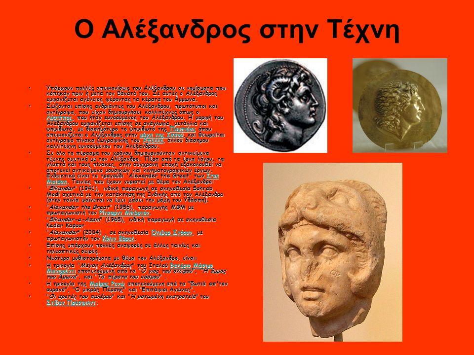 Ο Αλέξανδρος στην Τέχνη Υπάρχουν πολλές απεικονίσεις του Αλέξανδρου σε νομίσματα που κόπηκαν πριν ή μετά τον θάνατό του.
