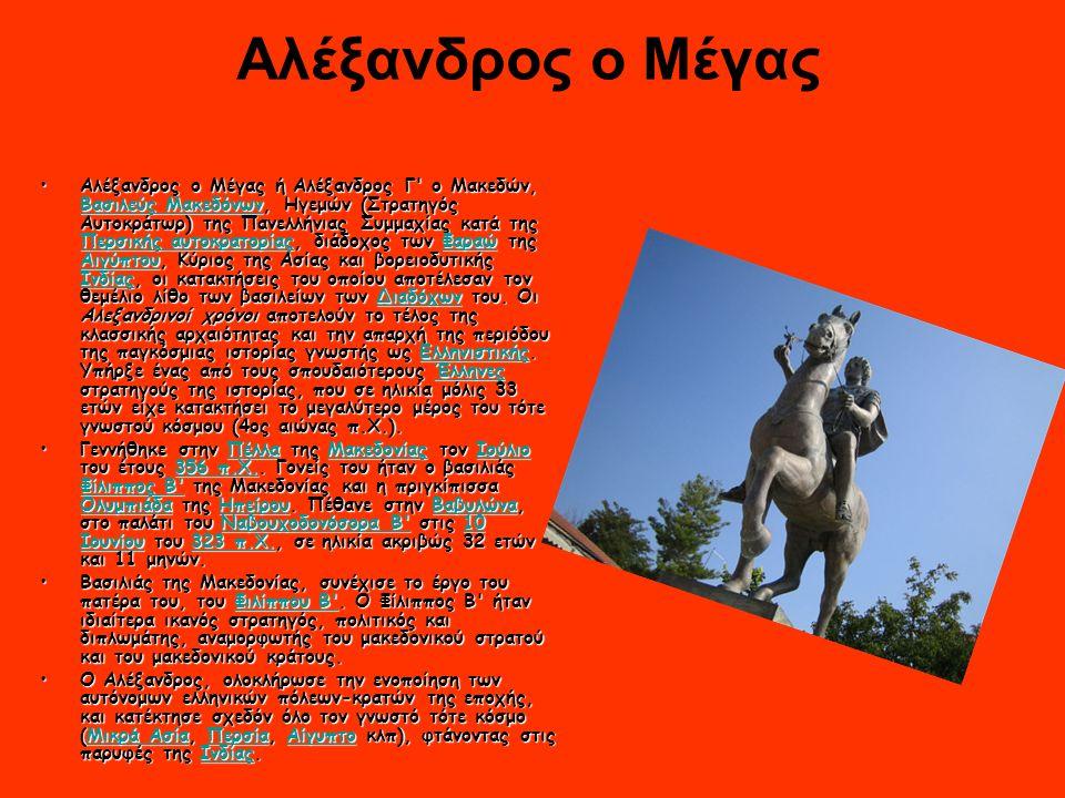Πρώτα χρόνια Ο Αλέξανδρος γεννήθηκε τον Ιούλιο (ο μήνας Λώος του ημερολογίου των Μακεδόνων),[1] του 356 π.Χ.[2] στην Πέλλα, πρωτεύουσα του μακεδονικού κράτους.