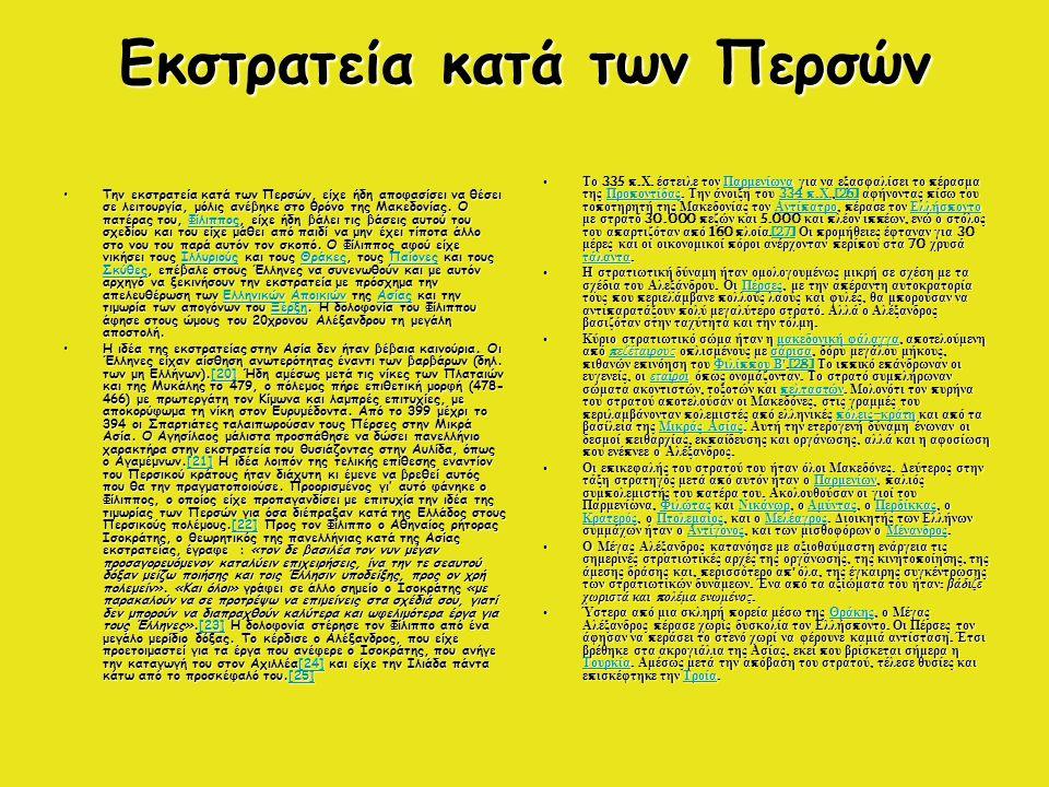 Εκστρατεία κατά των Περσών Την εκστρατεία κατά των Περσών, είχε ήδη αποφασίσει να θέσει σε λειτουργία, μόλις ανέβηκε στο θρόνο της Μακεδονίας.