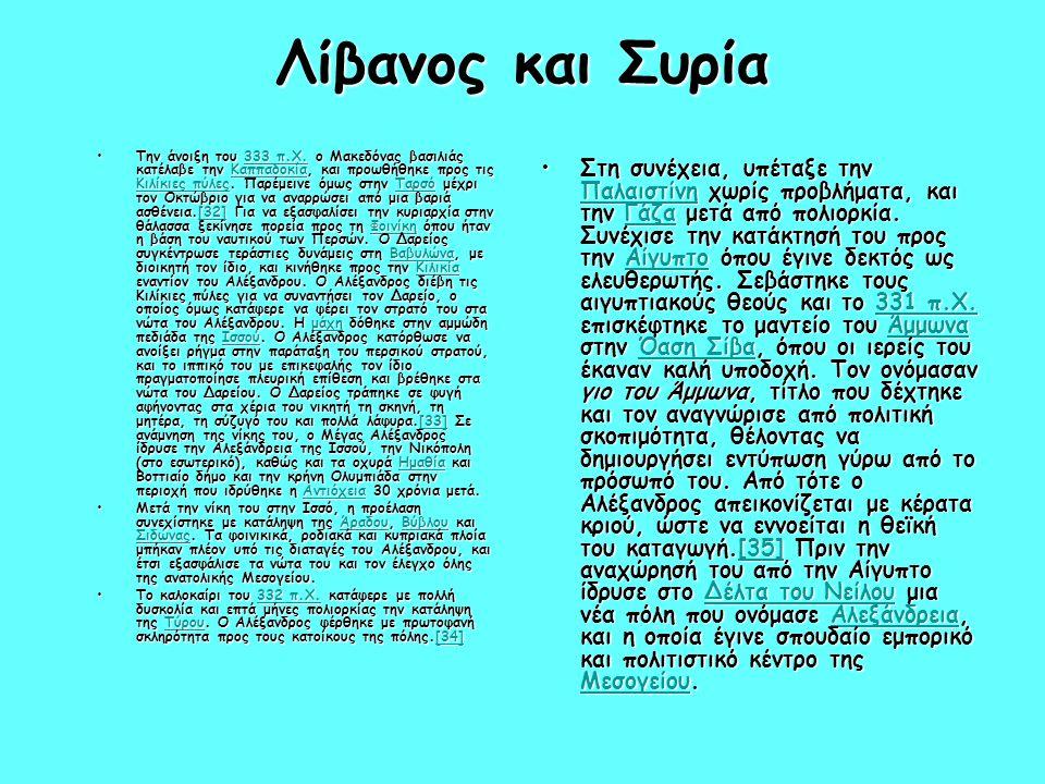 Ανατολικές σατραπείες Αφού περίμενε ενισχύσεις από τη Μακεδονία, απέλυσε τους πιο καταπονημένους στρατιώτες και επέστρεψε στην Φοινίκη για να κατευθυνθεί προς τον Ευφράτη, όπου ο Δαρείος συγκέντρωνε στρατό από τις ανατολικές επαρχίες.