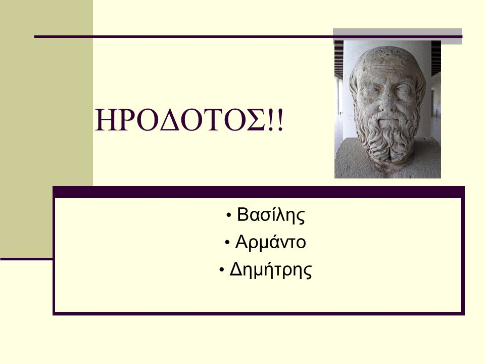 ΗΡΟΔΟΤΟΣ!! Βασίλης Αρμάντο Δημήτρης