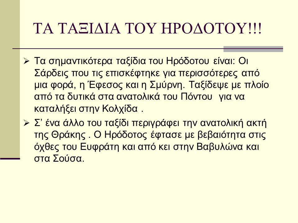 ΤΑ ΤΑΞΙΔΙΑ ΤΟΥ ΗΡΟΔΟΤΟΥ!!.