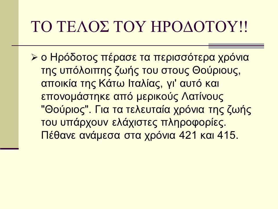 ΤΟ ΤΕΛΟΣ ΤΟΥ ΗΡΟΔΟΤΟΥ!.
