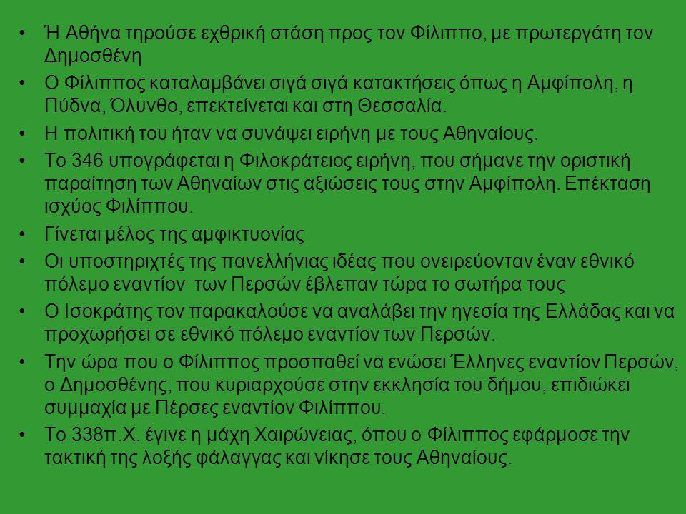 Ή Αθήνα τηρούσε εχθρική στάση προς τον Φίλιππο, με πρωτεργάτη τον Δημοσθένη Ο Φίλιππος καταλαμβάνει σιγά σιγά κατακτήσεις όπως η Αμφίπολη, η Πύδνα, Όλ