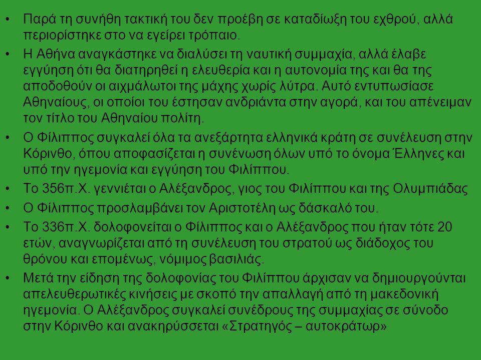 Με σύνεση και ψυχραιμία ξεκίνησε εκστρατεία, όπου σε μια βαλκανική εκστρατεία, υποτάσσει τους Τριβαλλούς.