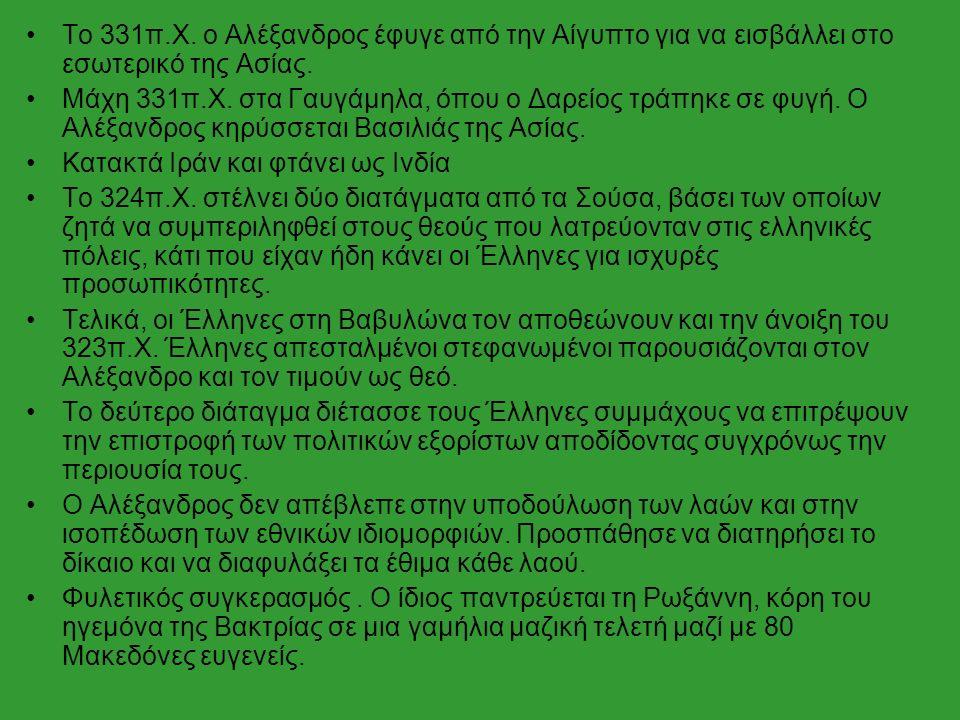 Διάδοση ελληνικού πνεύματος Είχε στην ομάδα του σοφούς, επιστήμονες, τεχνικούς.