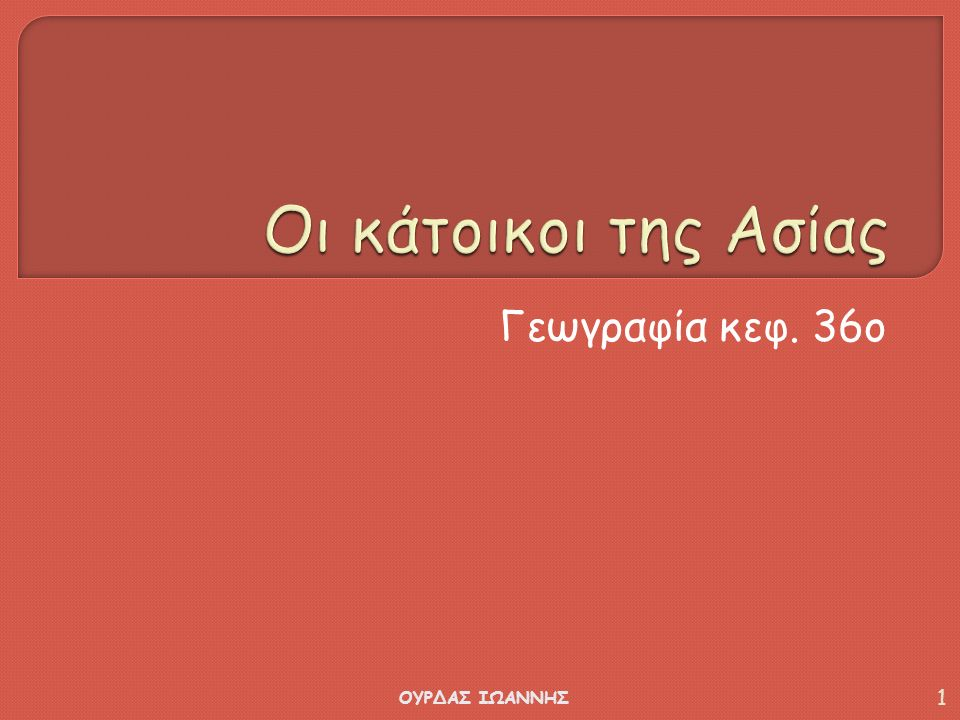 Γεωγραφία κεφ. 36ο ΟΥΡΔΑΣ ΙΩΑΝΝΗΣ 1