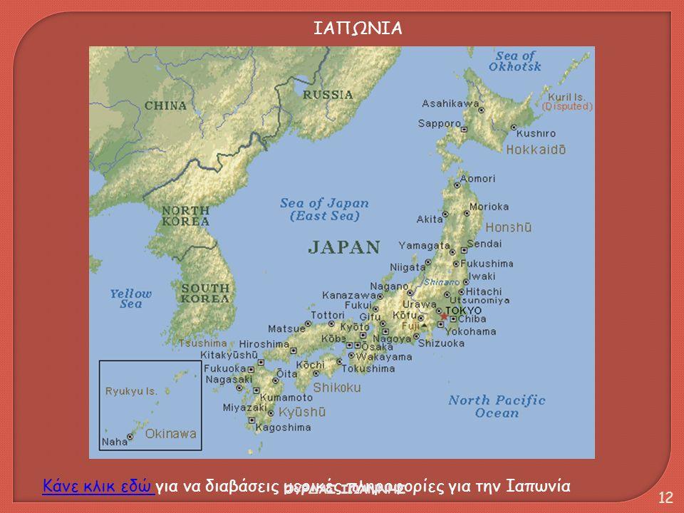 ΙΑΠΩΝΙΑ Κάνε κλικ εδώ Κάνε κλικ εδώ για να διαβάσεις μερικές πληροφορίες για την Ιαπωνία ΟΥΡΔΑΣ ΙΩΑΝΝΗΣ 12