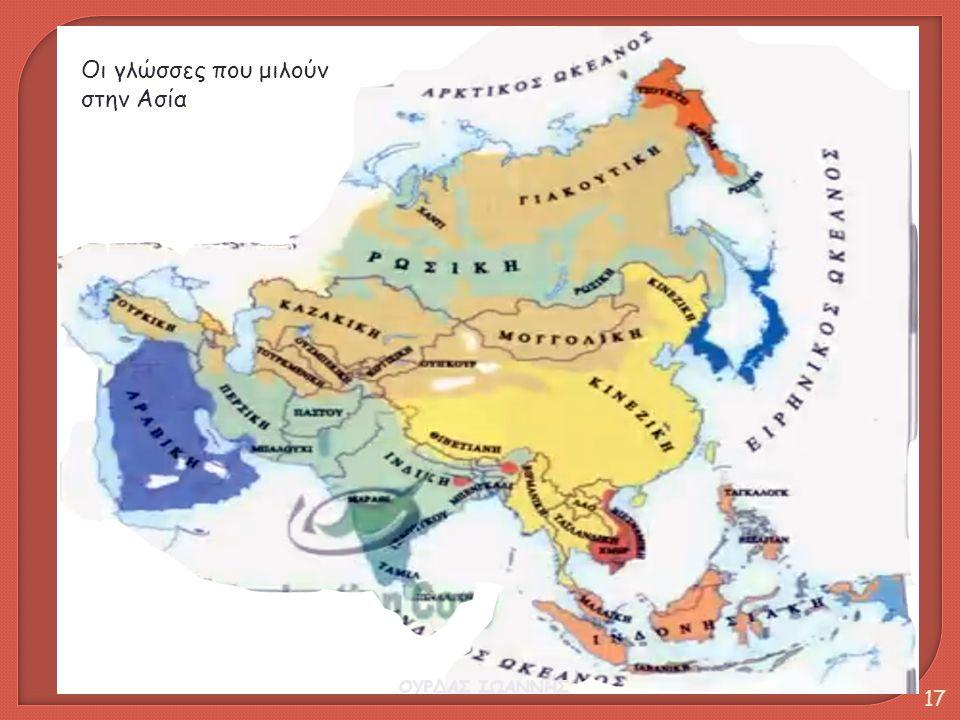 Οι γλώσσες που μιλούν στην Ασία ΟΥΡΔΑΣ ΙΩΑΝΝΗΣ 17