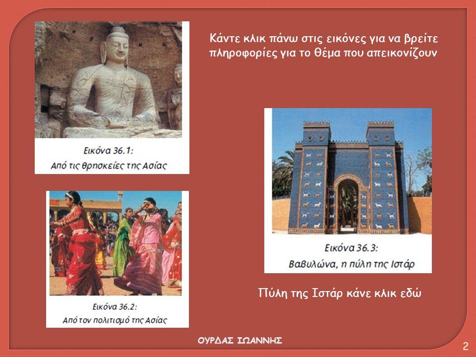 Κάντε κλικ πάνω στις εικόνες για να βρείτε πληροφορίες για το θέμα που απεικονίζουν Πύλη της Ιστάρ κάνε κλικ εδώ ΟΥΡΔΑΣ ΙΩΑΝΝΗΣ 2