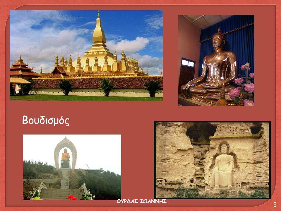 Βουδισμός ΟΥΡΔΑΣ ΙΩΑΝΝΗΣ 3