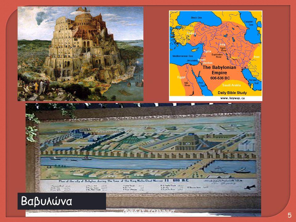 Βαβυλώνα ΟΥΡΔΑΣ ΙΩΑΝΝΗΣ 5