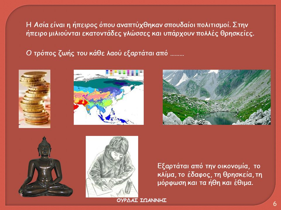 Η Ασία είναι η ήπειρος όπου αναπτύχθηκαν σπουδαίοι πολιτισμοί.